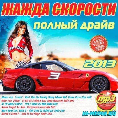 Жажда Скорости - Полный Драйв (2013)