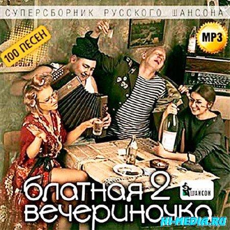 Блатная Вечериночка - 2 (2013)