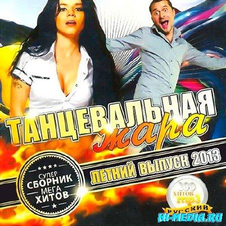 Танцевальная Жара Летний Выпуск Русский (2013)