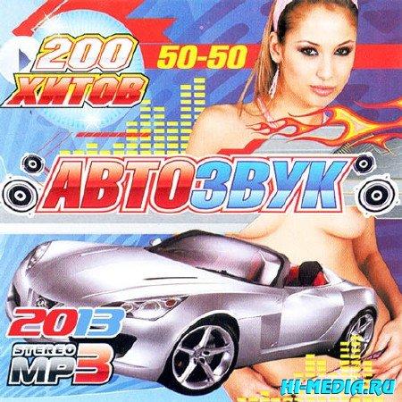 Автозвук 50+50 (2013)