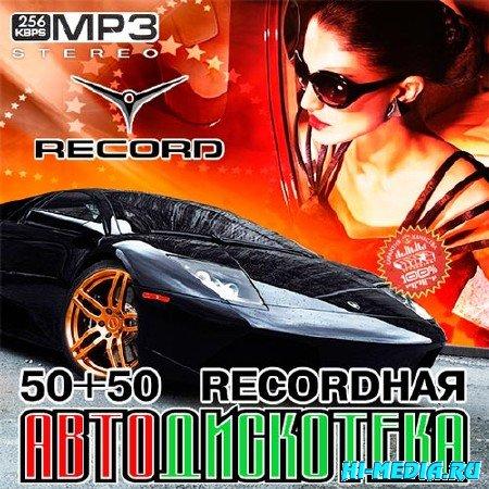 Recordная Автодискотека 50+50 (2013)