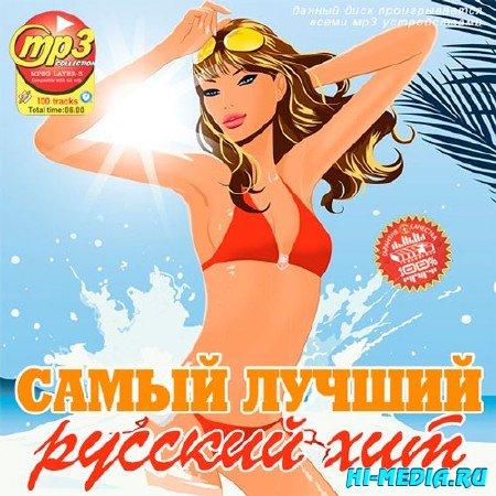 Самый Лучший Русский Хит (2013)
