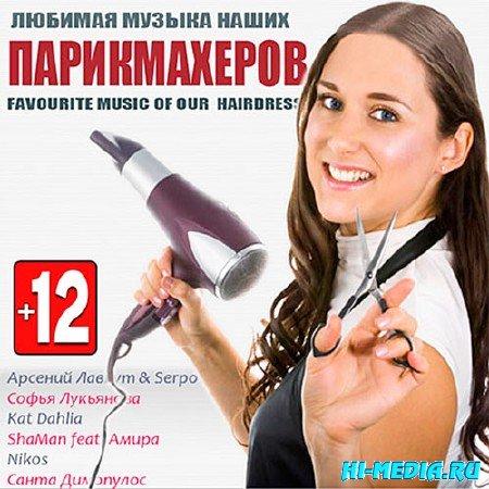 Любимая Музыка Наших Парикмахеров (2013)