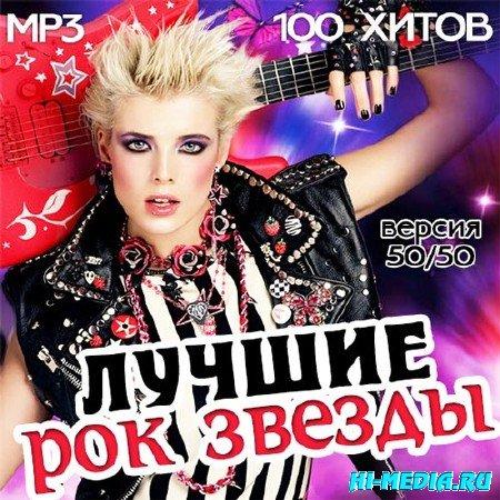 Лучшие Рок Звёзды 50+50 (2013)
