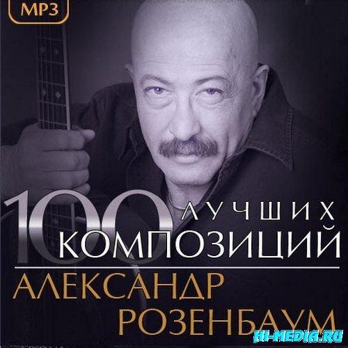 Александр Розенбаум - 100 Лучших Композиций (2013)