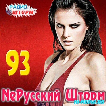 NeРусский Шторм – 93 (2013)