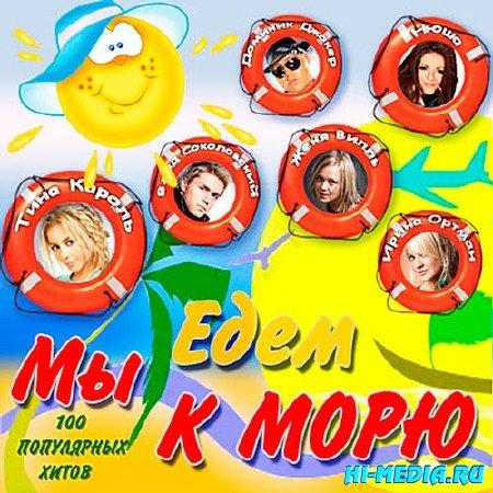 Мы Едем К Морю (2013)
