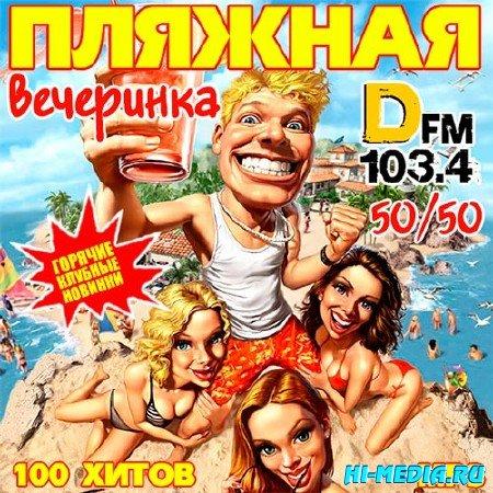 Пляжная Вечеринка DFM 50+50 (2013)