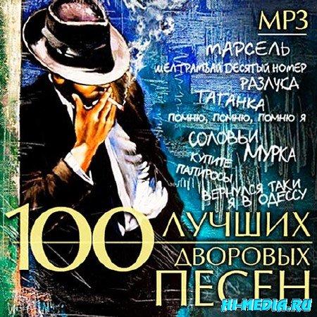100 Лучших Дворовых Песен (2013)