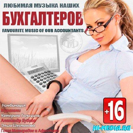 Любимая Музыка Наших Бухгалтеров (2013)