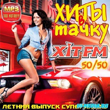 Хиты В Тачку от Хит FM 50+50 (2013)