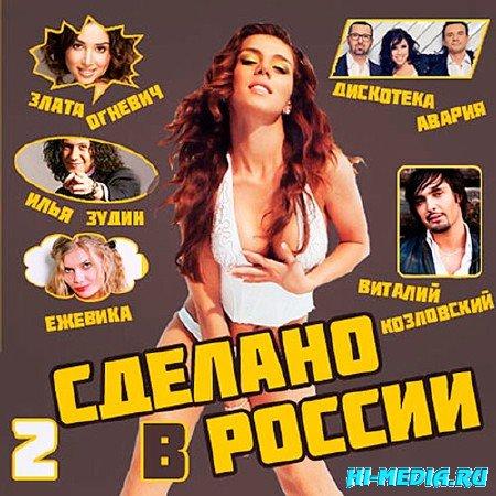 Сделано В России - 2 (2013)
