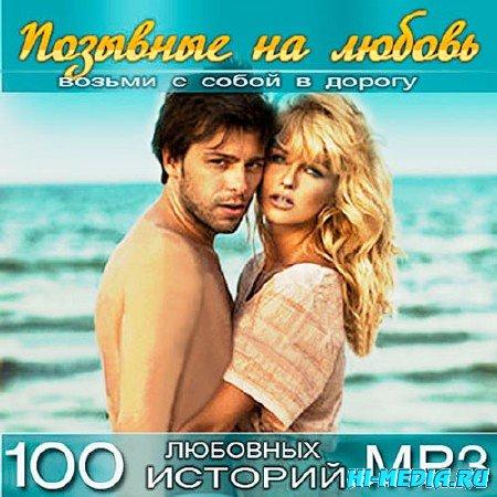 Позывные На Любовь (2013)