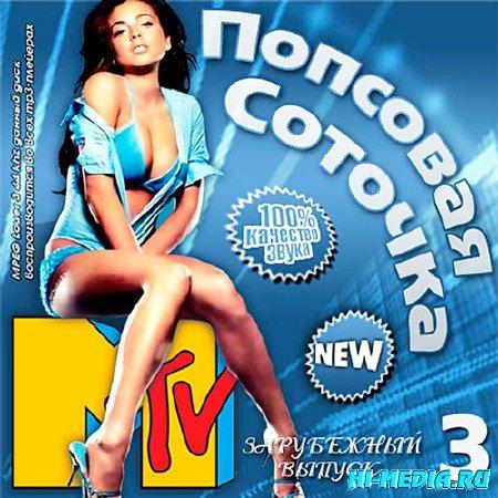 Попсовая Соточка MTV Зарубежный - 3 (2013)