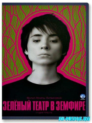 Земфира - Зеленый театр в Земфире (2008) DVDRip