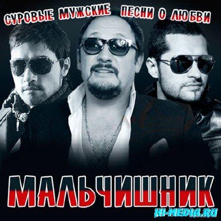 Мальчишник (2013)