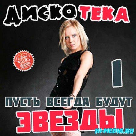 Дискотека Пусть Всегда Будут Звезды - 1 (2013)