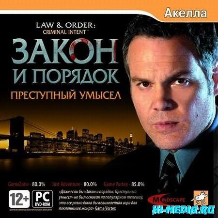 Law and Order: Criminal Intent / Закон и порядок: Преступный умысел (2005) RUS