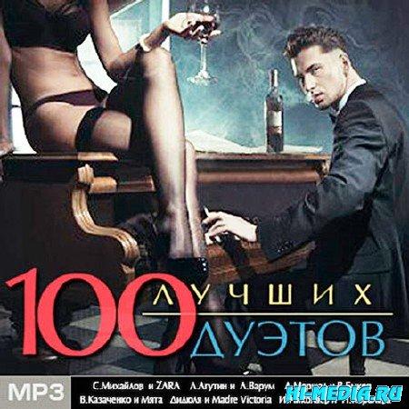 100 Лучших Дуэтов (2013)