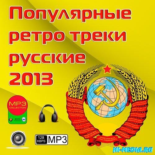 Популярные ретро треки русские (2013)