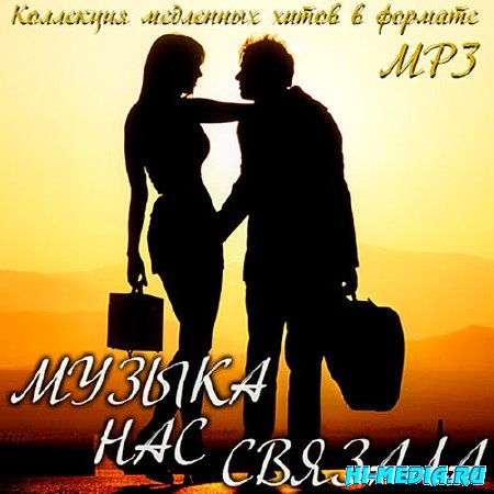 Музыка Нас Связала… (2013)