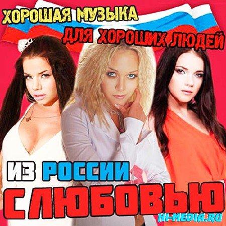 Из России С Любовью (2013)