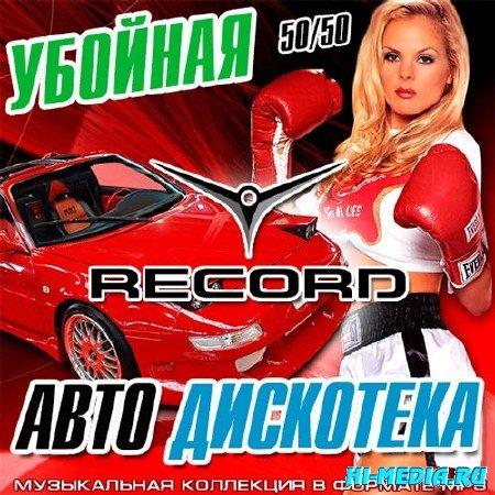 Убойная Авто Дискотека Record (2013)