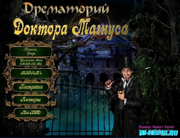 Дрематорий доктора Магнуса (2012) ENG / RUS