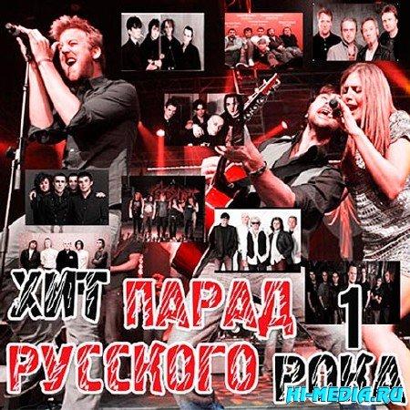 Хит Парад Русского Рока – 1 (2013)