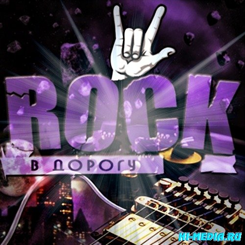 Rock в дорогу (2013)