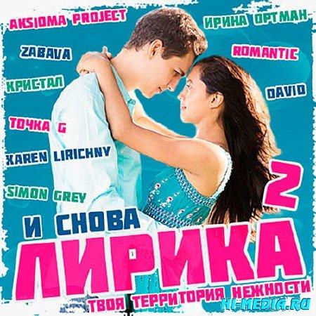 И снова Лирика - 2 (2013)