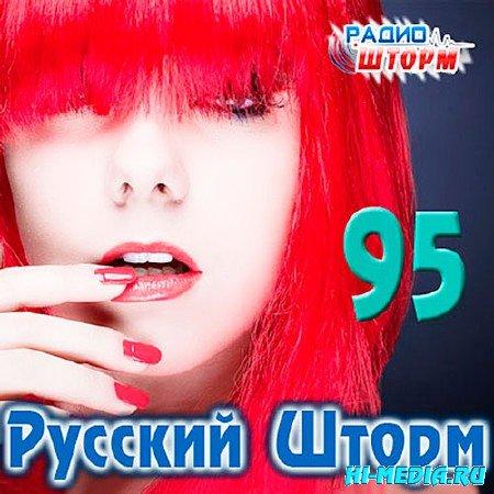 Русский Шторм - 95 (2013)
