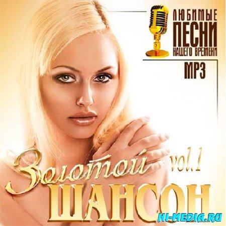Золотой Шансон vol.1 (2013)