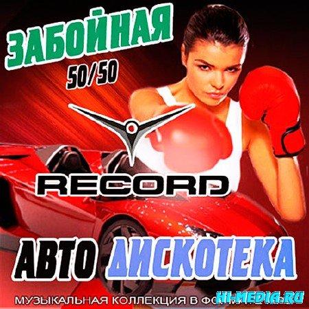 Забойная Авто Дискотека Record 50/50 (2013)