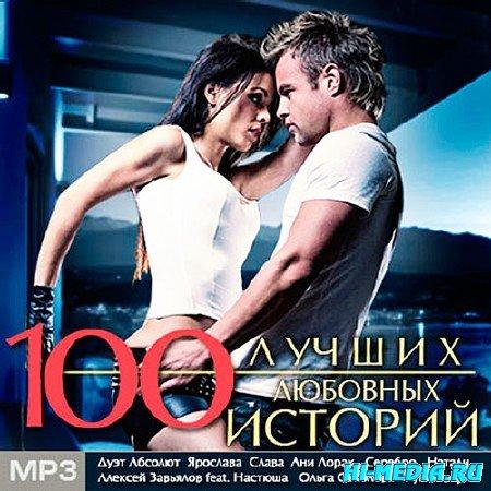 100 Лучших Любовных Историй (2013)