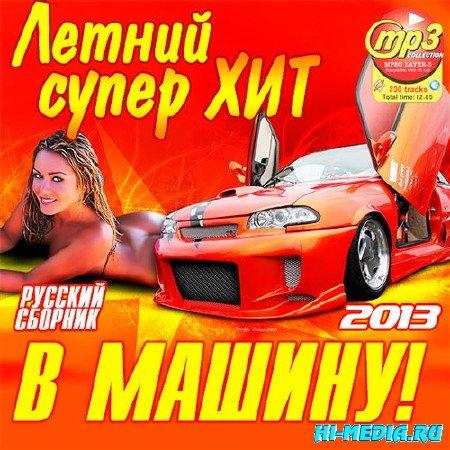 Летний Супер Хит В Машину! Русский (2013)