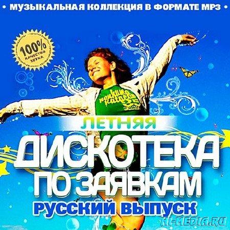 Летняя Дискотека По Заявкам Русский Выпуск (2013)