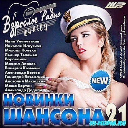 Новинки Шансона - 21 (2013)
