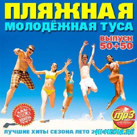 Пляжная Молодёжная Туса 50+50 (2013)