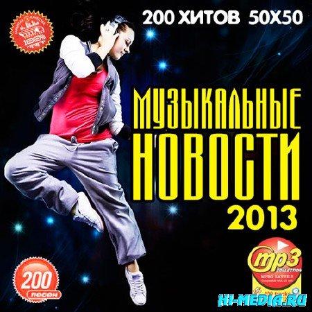 Музыкальные Новости 50+50 (2013)