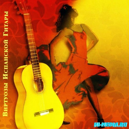 Виртуозы Испанской Гитары 9CD (1997-2009)