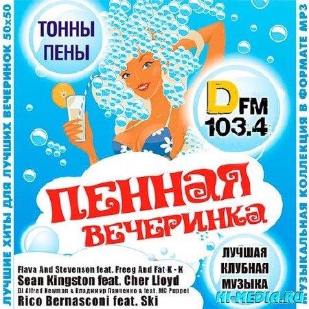 Пенная Вечеринка DFM (2013)