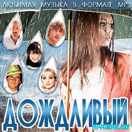 Дождливый (2013)