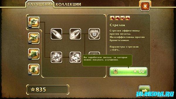 Солдатики 2 (2013) RUS