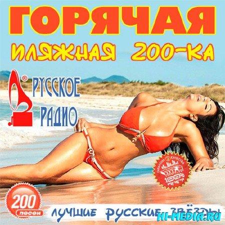 Горячая Пляжная 200-ка Русского Радио (2013)