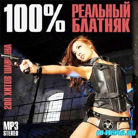 100 Реальный Блатняк (2013)