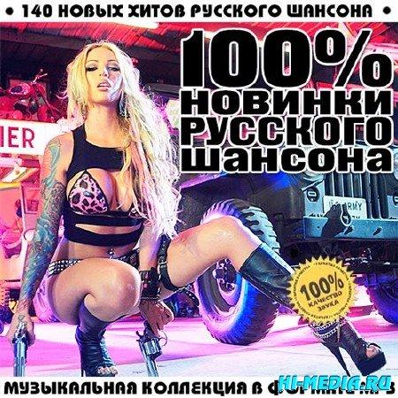 100% Новинки Русского Шансона (2013)