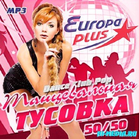 Танцевальная Тусовка Европы Плюс 50+50 (2013)
