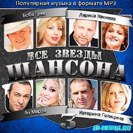 Все Звезды Шансона - 3 (2013)