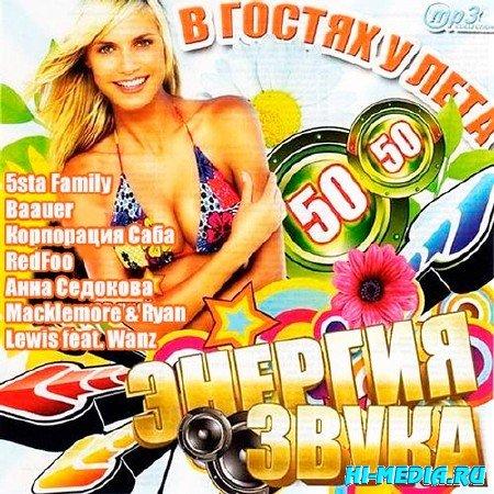 В Гостях У Лета - Энергия Звука 50+50 (2013)